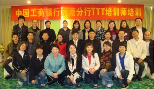 中国工商银行东莞分行企业内部讲师long8官网班项目圆满结束