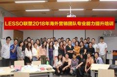 中国联塑控股集团海外营销团队专业能力提升long8官网班圆满结束