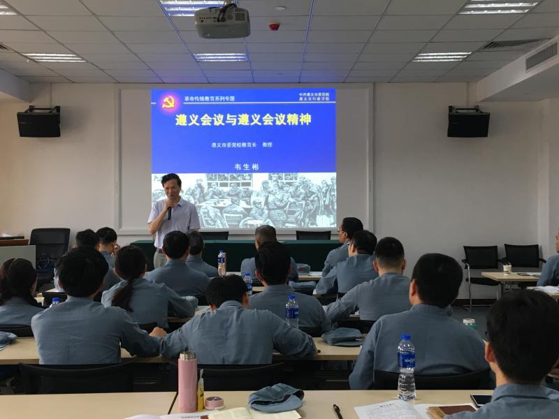 广东广粮食业有限公司赴遵义党性教育专题long8官网班